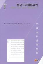 중국고대화론유편: 화조 축수 매란국죽. 3(제5편)