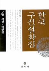 한국구전설화집 4