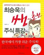 최승욱의 쌩초보 주식 특강