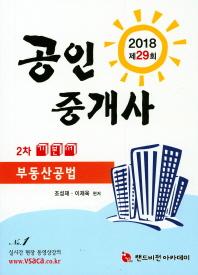 부동산공법(공인중개사 2차 기본서)(2018)