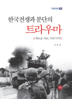 한국전쟁과 분단의 트라우마