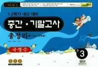 CHOICE 중학 중3 국영수 총정리 중1 2 3 전과정(1,2학기 내신대비 중간.기말고사)(2018)