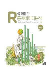 R을 이용한 통계데이터분석