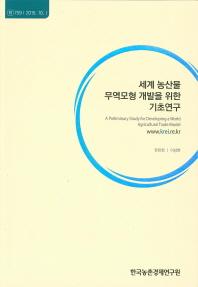 세계 농산물 무역모형 개발을 위한 기초연구