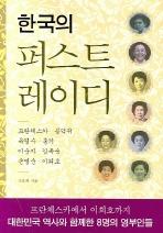 한국의 퍼스트 레이디