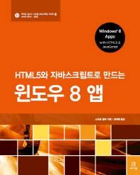 HTML5와 자바스크립트로 만드는 윈도우 8 앱