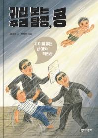 귀신 보는 추리 탐정, 콩. 5: 이름 없는 아이와 최판관(완결)