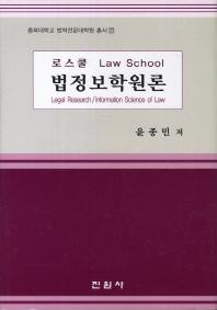 로스쿨 법정보학원론