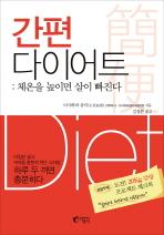 간편 다이어트 : 체온을 높이면 살이 빠진다