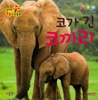 코가 긴 코끼리