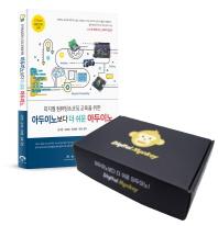 피지컬 컴퓨팅 & 코딩 교육을 위한 아두이노보다 더 쉬운 아두이노 + 아두이노 몽키보드 KIT