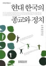 현대한국의 종교와 정치