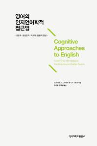 영어의 인지언어학적 접근법