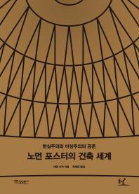 노먼 포스터의 건축 세계