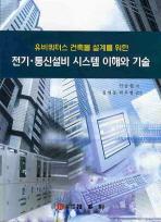 유비쿼터스 건축물 설계를 위한 전기 통신설비 시스템 이해와 기술