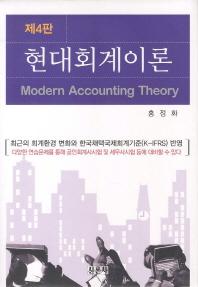현대회계이론