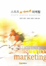 스포츠 서비스 마케팅