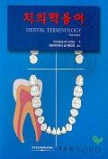 치의학용어(TAPE 포함)