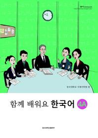 함께 배워요 한국어. 4A