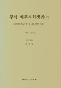 주석 채무자회생법( IV)