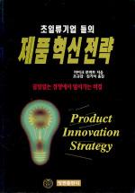 초일류 기업들의 제품혁신 전략