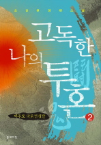 고독한 나의 투혼 2(제주도 국토건설단)