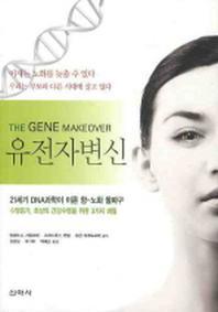 유전자변신
