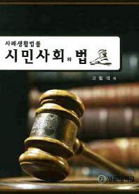 시민사회와 법(개정판)