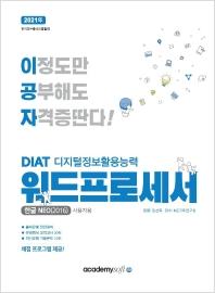 이공자 DIAT 디지털정보활용능력 워드프로세서(2021)