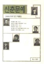 신춘문예 희곡 당선 작품집(2009)