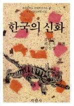 한국의 신화