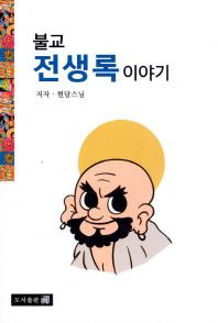 불교 전생록 이야기