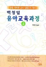 유아교육과정 (상) (2005)