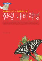 함평 나비혁명