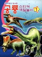 재미있고 신나는 공룡 스티커색칠놀이. 1
