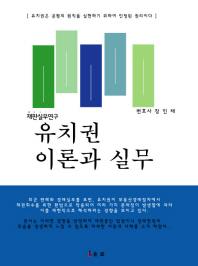 재판실무연구 유치권 이론과 실무