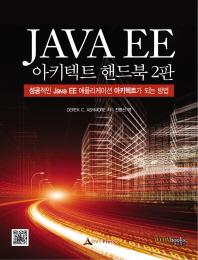 Java EE 아키텍트 핸드북