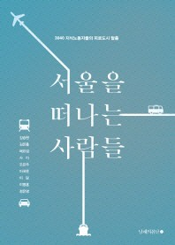 서울을 떠나는 사람들