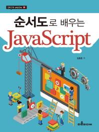순서도로 배우는 JavaScript