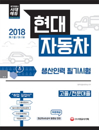 현대자동차 고졸/전문대졸 생산인력 필기시험(2018)