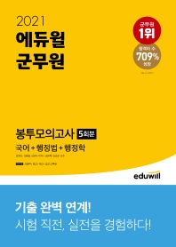 에듀윌 국어+ 행정법+ 행정학 봉투모의고사 5회분(군무원)(2021)