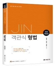 JIN 객관식 형법