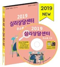 심리상담센터 주소록(2019)(CD)
