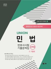 Union 민법 선택형 변호사시험 기출문제집. 1:기출편(2022)