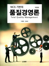 NCS 기반의 품질경영론
