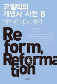 코젤렉의 개념사 사전. 8: 개혁과 (종교)개혁