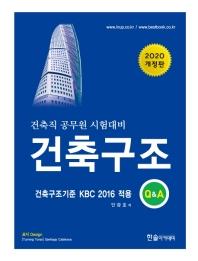 건축구조: 건축직공무원 시험대비(2020)