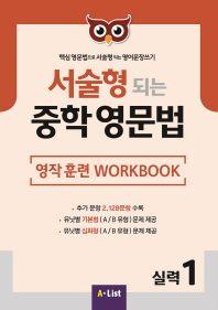 서술형 되는 중학 영문법 실력. 1: 영작 훈련 WorkBook