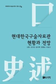 현대한국구술자료관 현황과 전망