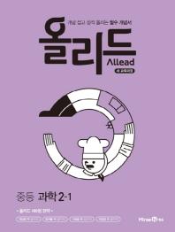 올리드 중학 과학 중2-1(2021)
